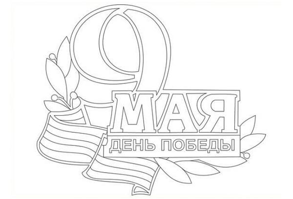 Шаблон 9 Мая