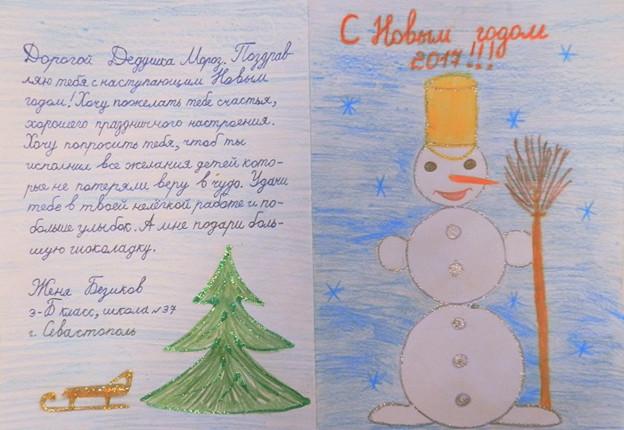 Образец письма от ребенка для Деда Мороза
