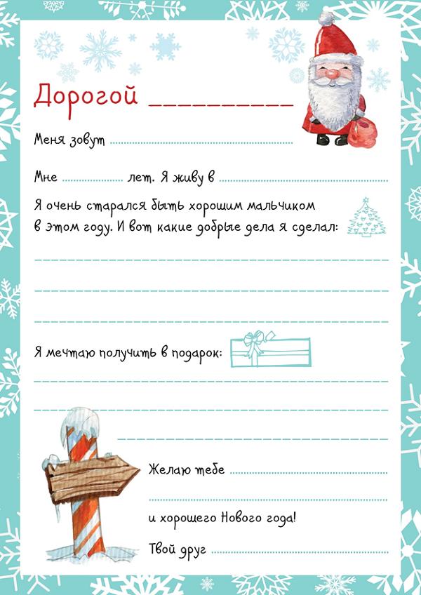 Конверт Деду Морозу