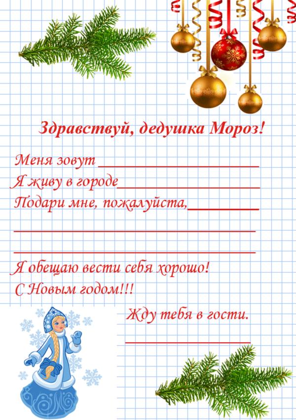 Шаблон письма от ребенка для Деда Мороза