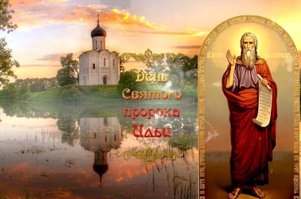 Икона Святого пророка Божия Илии