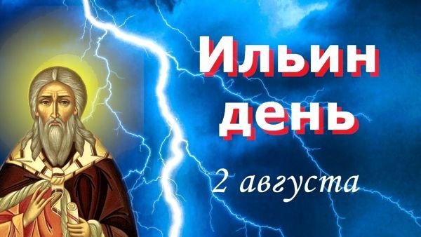 Праздники народа Ильин день