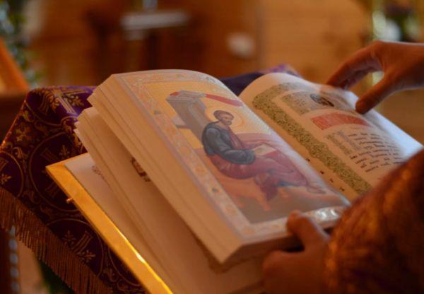 Чтение Евангелие