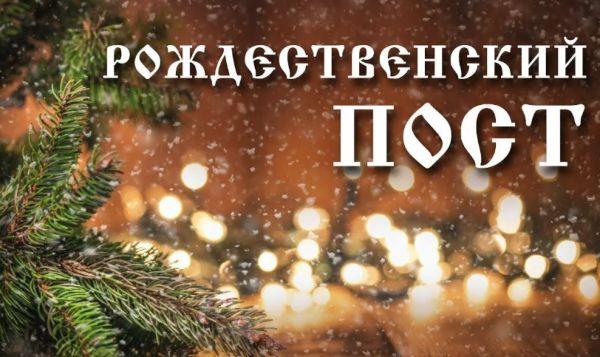 Пост Рождественский православный праздник
