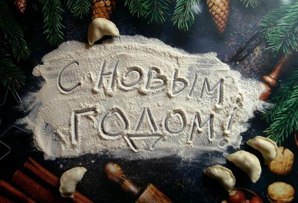 Надпись на муке С Новым Годом